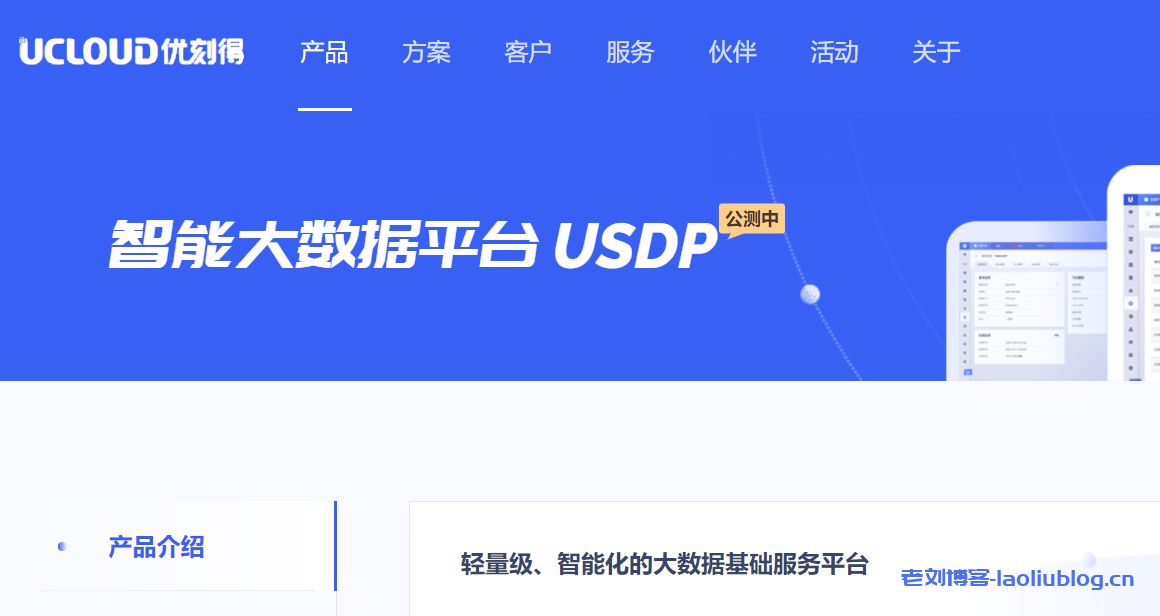 UCloud优刻得一站式智能大数据平台USDP免费版操作部署指南