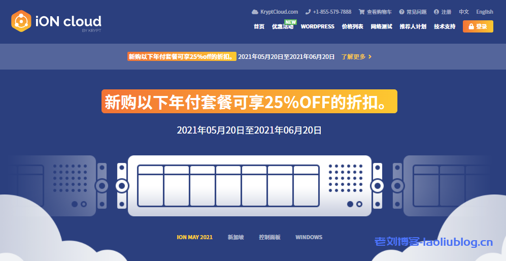 iON Cloud新加坡VPS:cn2 gia线路,1核2G内存25G SSD硬盘250G流量10M带宽$35/月