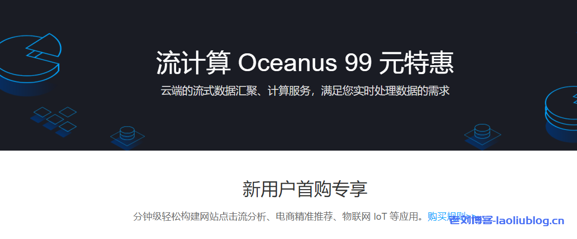 腾讯云流计算Oceanus新用户99元包月特惠,云端的流式数据汇聚、计算服务,满足您实时处理数据的需求