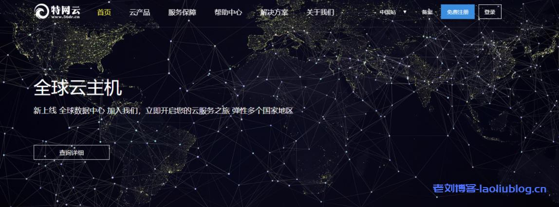 特网云:香港云主机五区补货,5M宽带 48元月 延迟低速度快 很多时候都卖断货了