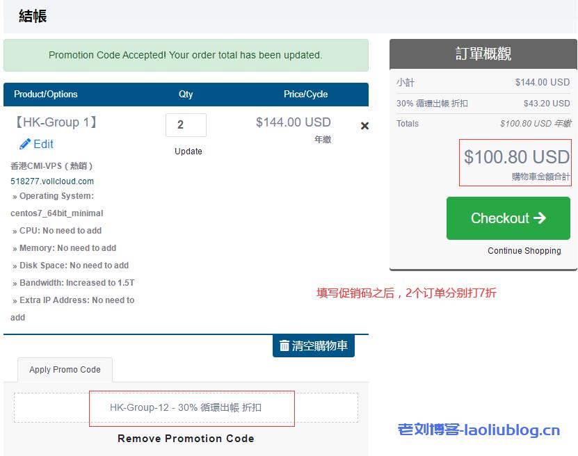 VoLLcloud香港低价200M CMI线路VPS-年付更换HK原生IP-最高免费领取8T-年付全场7折优惠-G口冗余