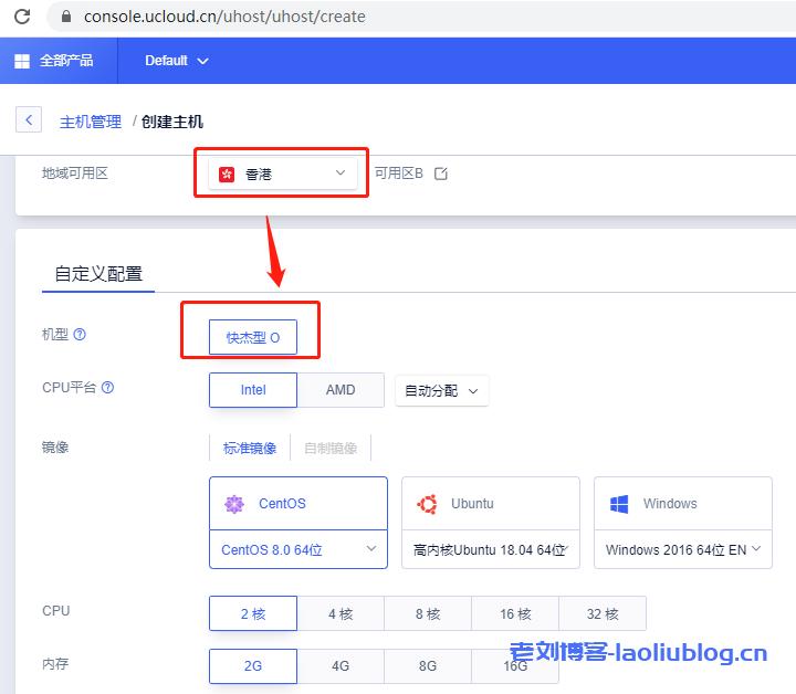 UCloud优刻得8核16G快杰型云服务器北京上海广州香港机房首次活动促销,1年/3年可选,价格超低优惠