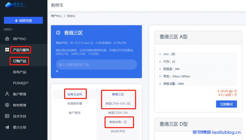 酷锐云五一活动:香港三区/香港安畅一区多IP VPS八折优惠,美国CERA二区VPS六折促销附优惠码及测试IP