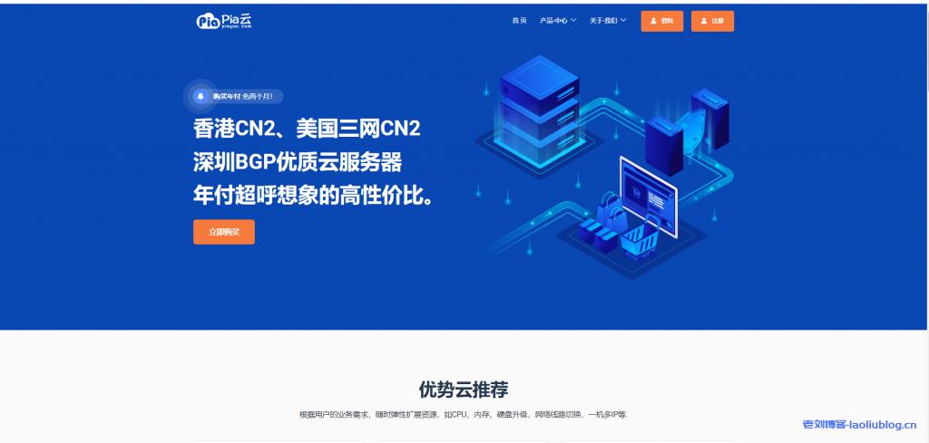 Pia云国庆活动:美国三网CN2 GIA回程优化、香港cn2、深圳BGP云服务器特惠,买多久送多久如买1年送1年