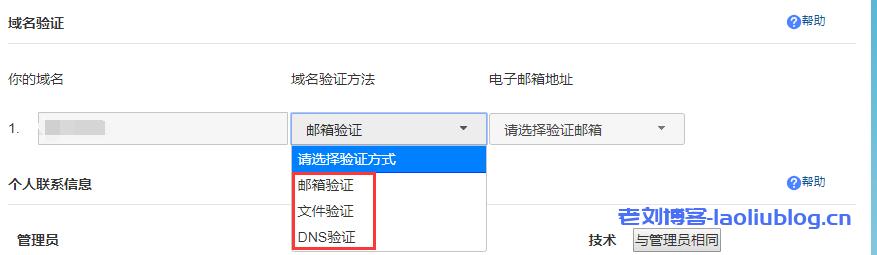 SSL证书域名验证重大变更:2021年12月1日起,通配符证书不支持文件验证!