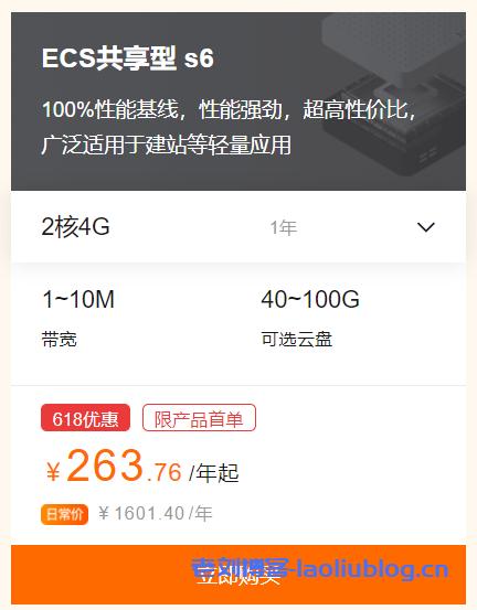 搭建博客网站需要多大配置VPS?2核4G内存3M带宽618活动云服务器选哪家?阿里云?腾讯云?华为云?UCloud?