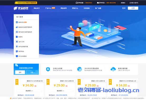 快云科技618特惠活动:香港CN2 GIA香港VPS 7.5折,续费永久同价,另有香港年付5折更优惠
