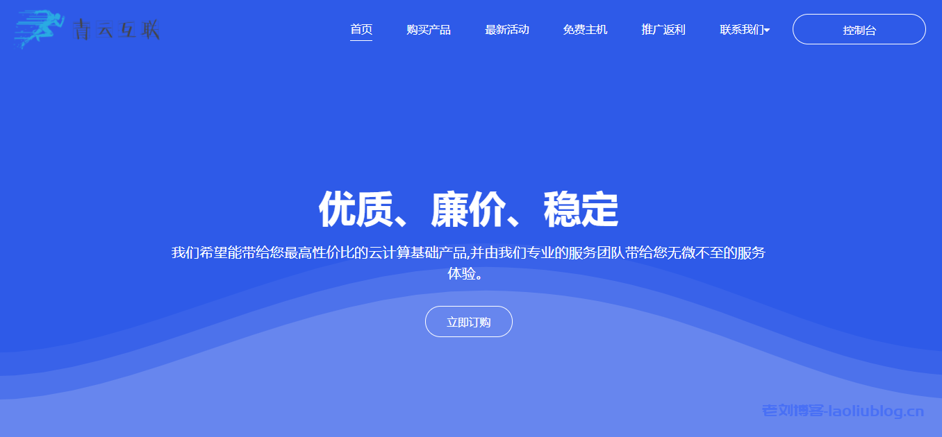 青云互联:香港荃湾CN2弹性云限时首月5折优惠,9.5元/月起,可选Windows,可自定义配置