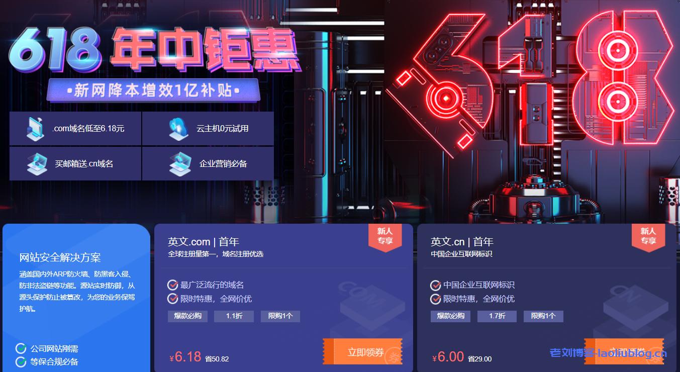 新网618年中钜惠:英文.com域名首年6.18元,英文.cn域名首年6元,云主机0元试用、网站建设0元起