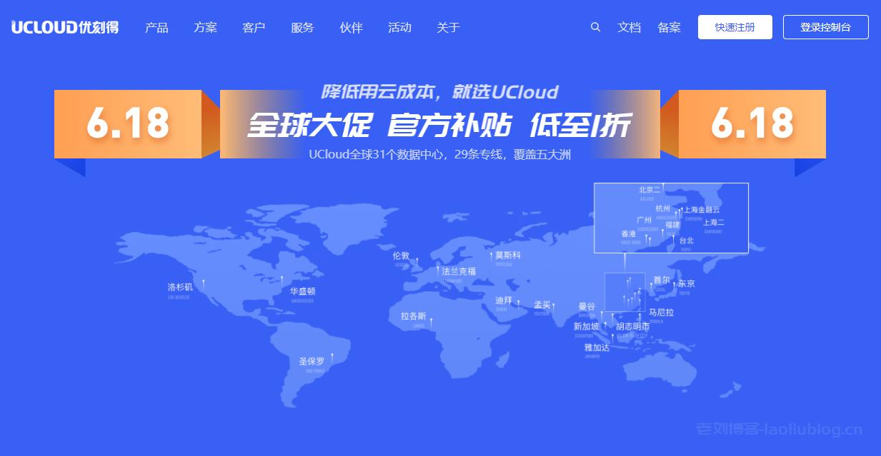 UCloud优刻得618全球大促:月抛型快杰云服务器5元起,.com域名首年20元,国内cdn流量包不限有效期1元100GB