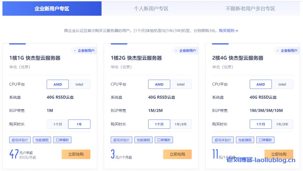 UCloud全球大促活动改版,云服务器全网最低价,1核1G快杰云服务器47元/年