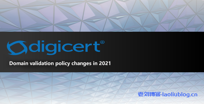 Digicert关于SSL证书域名验证(DCV)策略变更通知