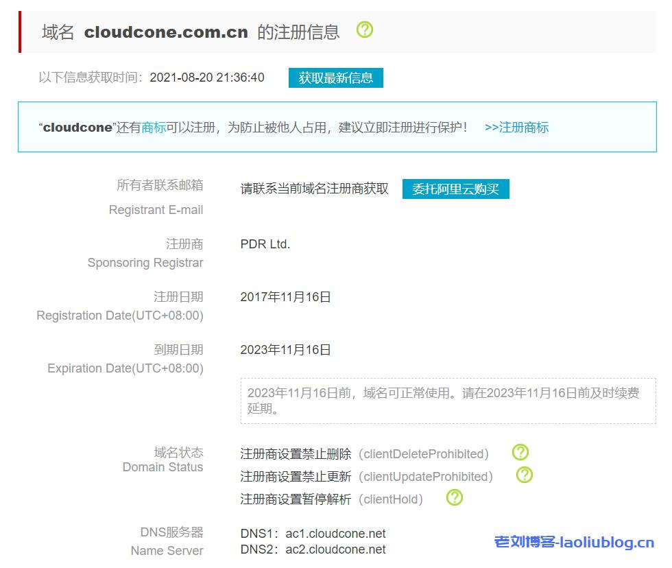 CloudCone控制台域名app.cloudcone.com.cn无法访问,whois查询域名已被注册商设置暂停解析(clientHold)