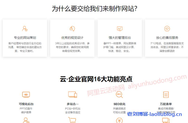 企业用户建站选择阿里云·企业官网还是云服务器更好?