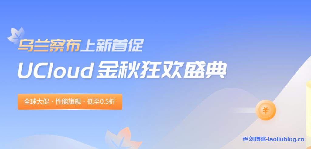 UCloud金秋狂欢盛典:快杰云服务器(乌兰察布)低至首年37.5元
