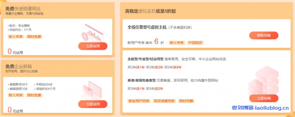 新网2021秋季创业节:英文.com首年16元,英文.cn首年6.8元,.xyz等7款英文域名首年1元